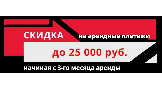skidka-text